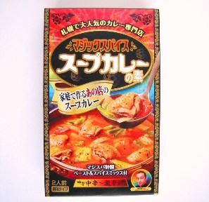 マジックスパイス スープカレーの素-1.jpg