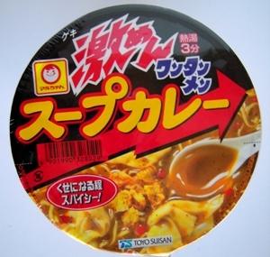 マルちゃん 激めん スープカレー-1.jpg