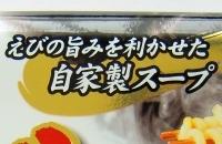 マルちゃん 麺づくり えび味噌-8.jpg