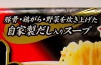 マルちゃん 麺づくり 醤油とんこつ-7.jpg