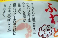 岩塚製菓 ふわっと バターしょうゆ味-5.jpg