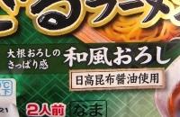 菊水 サッポロざるラーメン 和風おろし-2.jpg