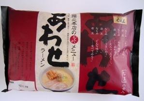 藤原製麺 山頭火あわせラーメン-1.jpg