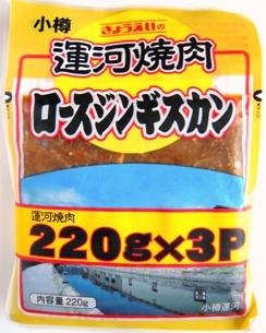 運河焼肉ロースジンギスカン-1.jpg