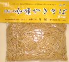 kadoya-yakisoba-4.png