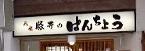 sorachi-butadon-7.png