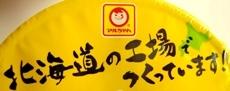 マルちゃん カップラーメン-2.jpg
