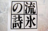出塚食品 流氷の詩-3.jpg