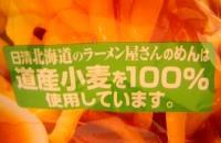 日清 ラーメン屋さん-5.jpg