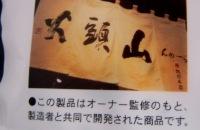 藤原製麺 山頭火あわせラーメン-3.jpg