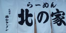 西山ラーメン-6.jpg